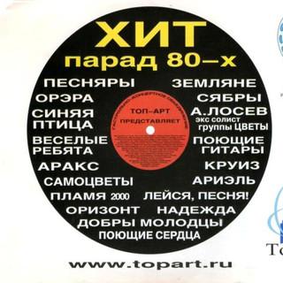 """Концерт-съемка """"Хит-Парад 80х"""" с\к Олимпийский 2001г"""