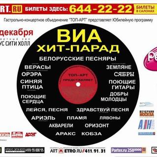 """Концерт-съемка """"ВИА Хит-Парад"""" Крокус Сити Холл 2010г"""