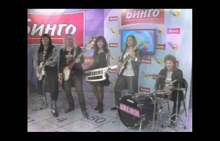 Участие ВИА Лейся песня в съемке ТВ передачи Бинго Шоу