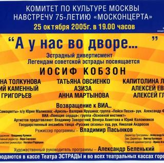 Юбилейный концерт 75 лет Москонцерту