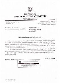 МинКульт Крым.jpg