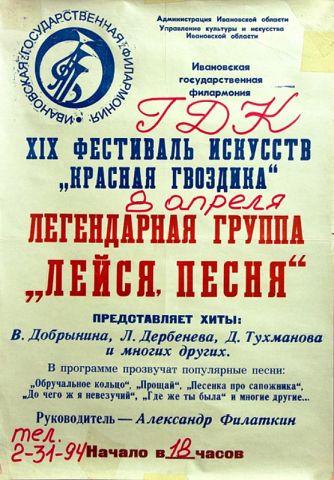 """Фестиваль """"Красная гвоздика"""" 2005г"""