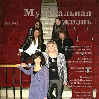 """Обложка журнала """"Музыкальная жизнь"""" с репортажем о нас"""