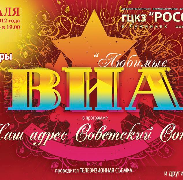 """Концерт-съемка """"Любимые ВИА"""" к\з """"Россия"""" 2012г"""
