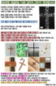 2020년 성금요일 '나의 십자가 그리기' 안내.jpg