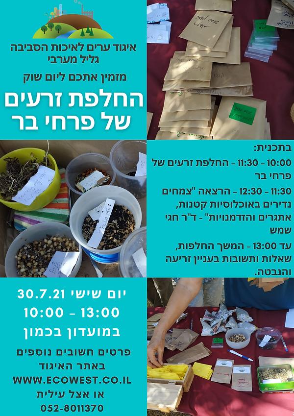 מזמין את כם ליום שוק- החלפת זרעי פרחי בר (2).png