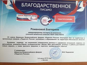 педагоги россии.jpg