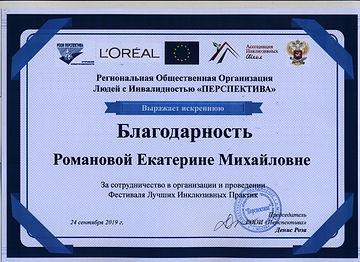 Благодарность ПЕРСПЕКТИВА Фестиваль лучш