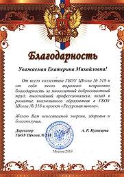 Благодарность директора ГБОУ школа 518