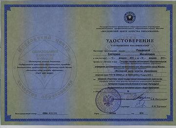 Удостоверение Подготовка членов ГЭК.jpg