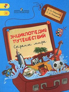 энциклопедия путешествий