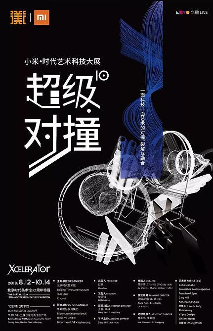 Xcelerator_Poster.jpeg