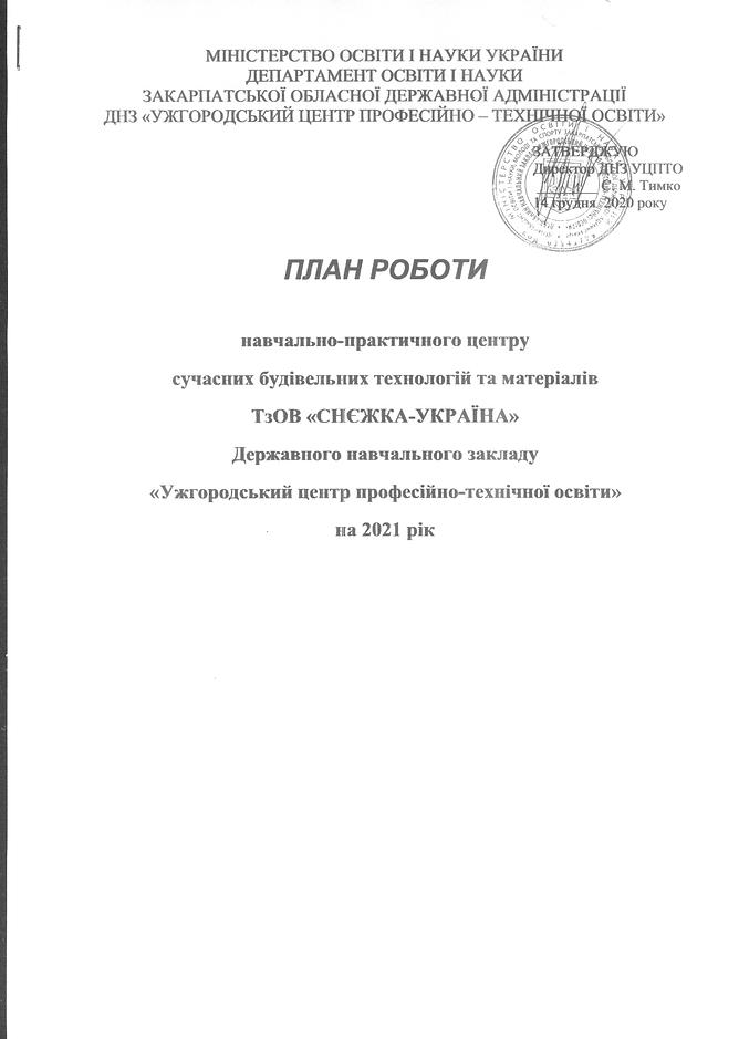ПЛАН СНЕЖКА ТИТ.tif