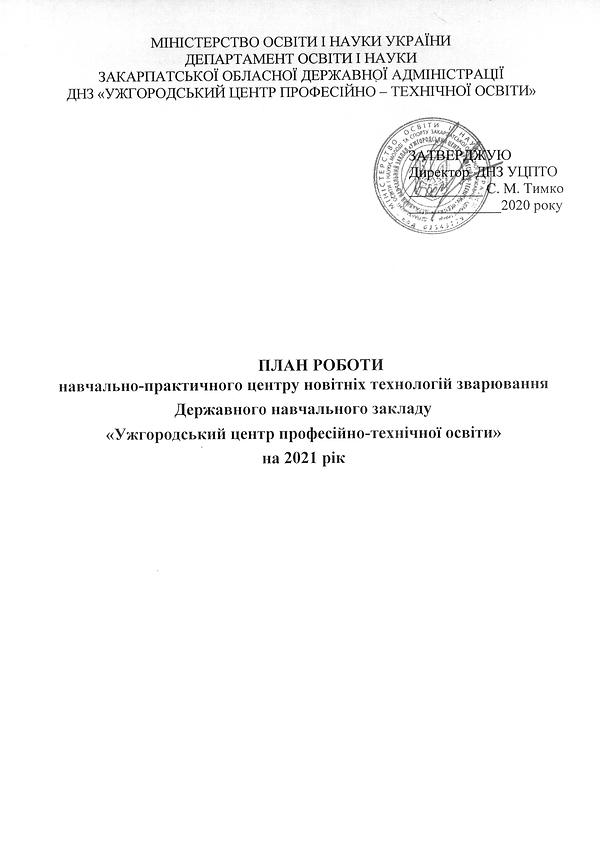 ПЛАН ЗВАРНИК ТИТ..tif