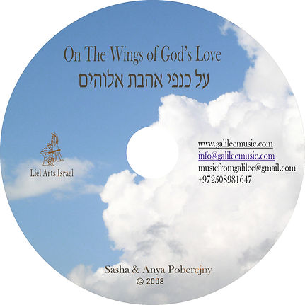CD_On_The_Wings_of_God's_Love(1)_copy.jp
