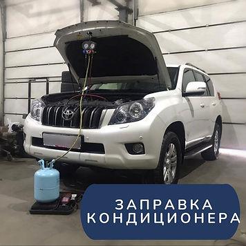 Заправка кондиционера Новокузнецк