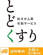 とどく薬ロゴ.png
