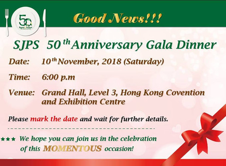 SJPS 50th Gala Dinner - Ticket Order Available