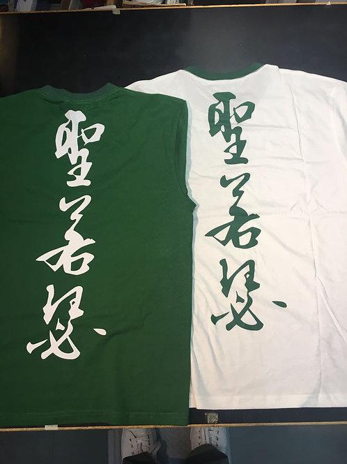 GREEN & WHITE BOY TO MAN BASIC CREW NECK TEE