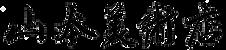 yamamoto_logo_100dpi.png