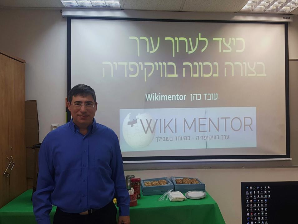 ויקימנטור מרצה כיצד לערוך ערך בצורה נכונה בוויקיפדיה לסגל מרצי הקריה האקדמית אונו, פברואר 2020.