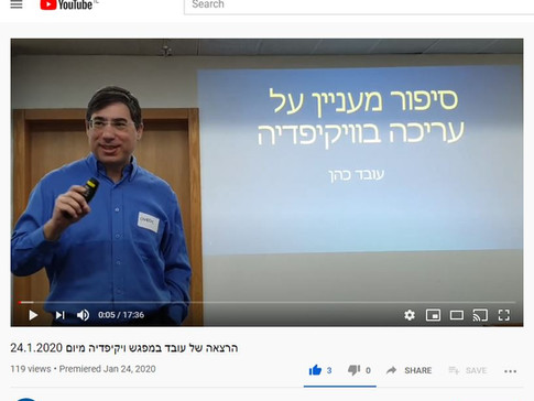 ויקימנטור העביר הרצאה בפני 72 ויקיפדים על המוטיבציות שלו ליצור ערכים בוויקיפדיה, לחצו על מנת לצפות בסרטון!