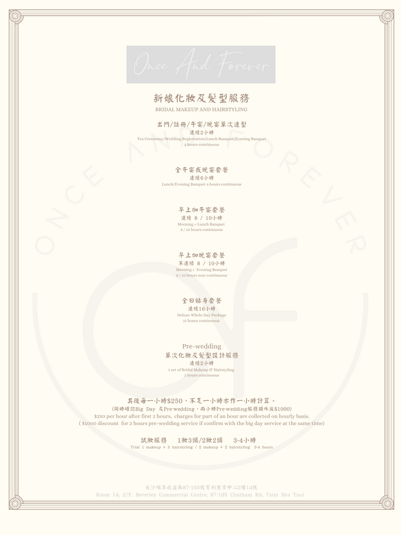 Once And Forever Menu
