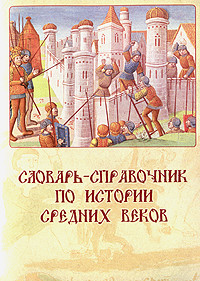 Словарь-справочник по истории Средних веков