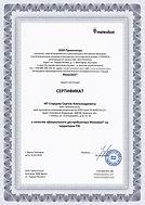 Сертификат официального дистребьютера.jp