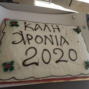 Πρόσκληση στην κοπή πίτας του Συλλόγου Απανταχού Φωτεινιωτών στην Αθήνα