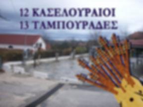 Ταμπουράς 1