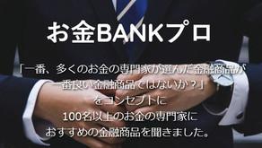 『お金BANKプロ』に執筆させていただきました!