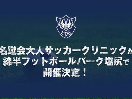 名蹴会大人サッカークリニックが綿半フットボールパーク塩尻で開催決定!