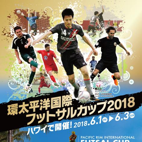環太平洋国際フットサルカップ日本大会2018