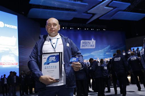 Олег Лидеры энергетики.JPG