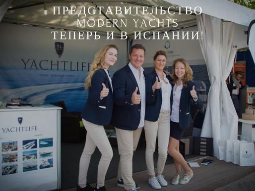 Новость: в Европе Представительство Modern Yachts теперь и в Испании!