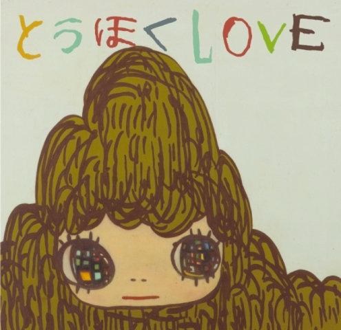 Tohoku Love