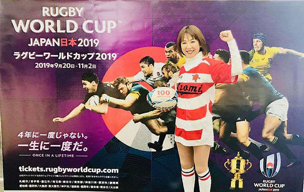 Rugby World Cup Japan 2019.jpg
