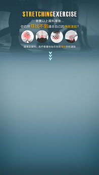 伸展運動 表格(mobile).jpg