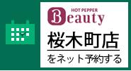 HotpPeppar Beautyで桜木町店を予約する