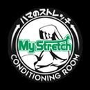ハマのストレッチ|コンディショニングルーム My Stretch