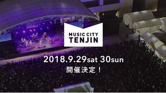 今年で17回目「MUSIC CITY TENJIN」開催決定、参加アーティスト公募開始!