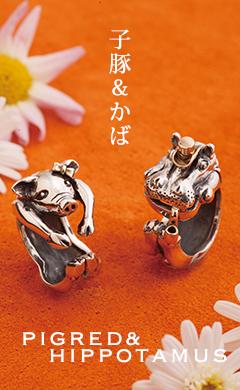 子豚&かば -piglet&hippopotamus-