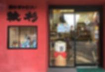 ayasugi_01-min.jpg