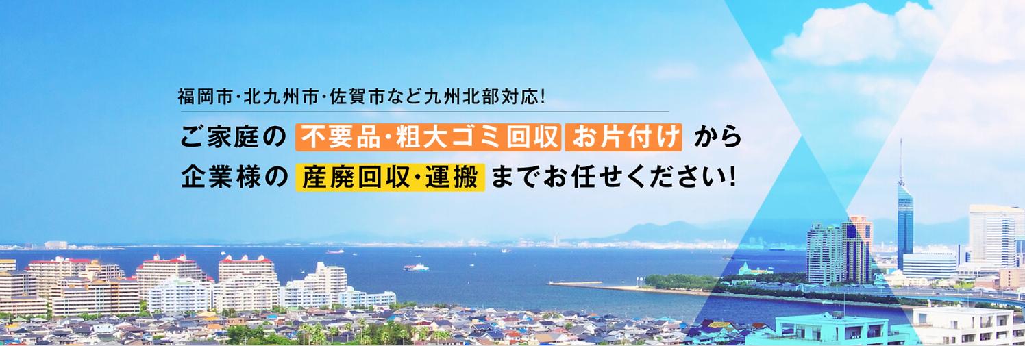 有限会社英産業 福岡