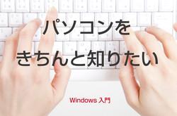 Windows入門コース