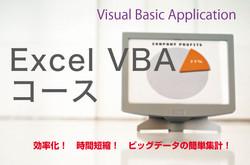ExcelVBAコース