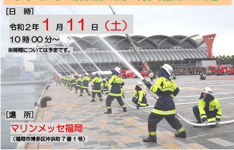 令和2年 福岡市消防出初式