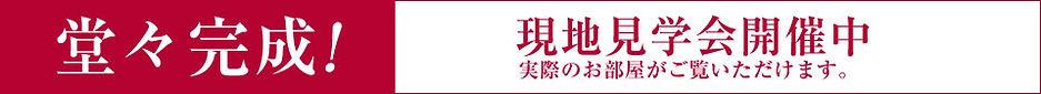 banner_kansei.jpg