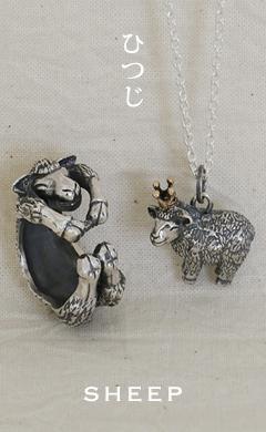 ひつじ -sheep-
